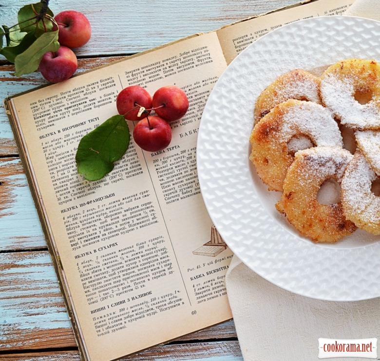 Яблука по-французьки