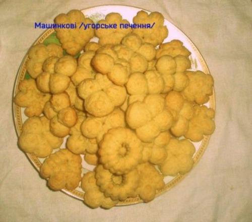 Машинкові (угорське пісочне печиво)