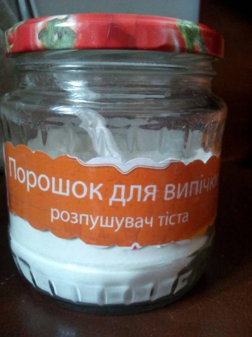 Безглютеновий розпушувач для тіста  або порошок до печива