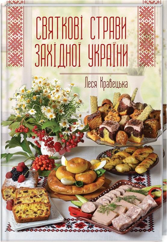 Нова книга Лесі Кравецької