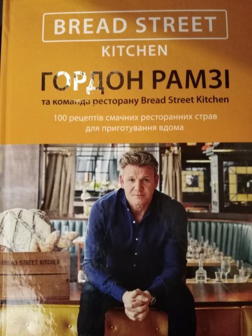 Ресторанні рецепти Гордона Рамзі