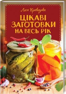 Нова книга від Лесі Кравецької на двох мовах