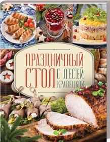 Нові  книги  від  Лесі Кравецької
