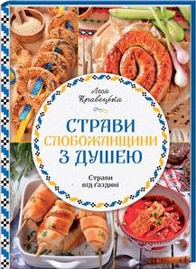 Нова книга Лесі Кравецької вже у березні