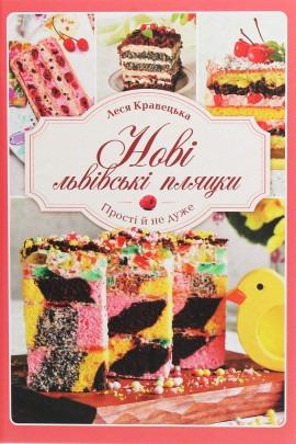 Нова  книга  від  Лесі Кравецкої