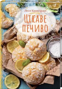 Нова  книга  від  Лесі Кравецької під новий рік Цікаве печиво