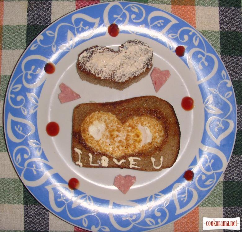 Сніданок для коханого...