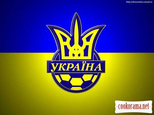 Україна, так тримати