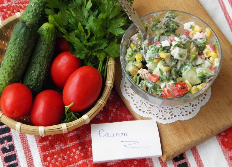Овочевий салат з крабовими паличками