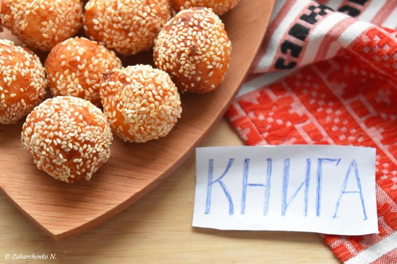 Сирні кульки в кунжуті