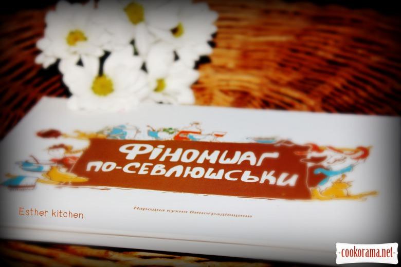 Кулінарна книга «Фіномшаг по-севлюшськи» з кращими закарпатськими рецептами.