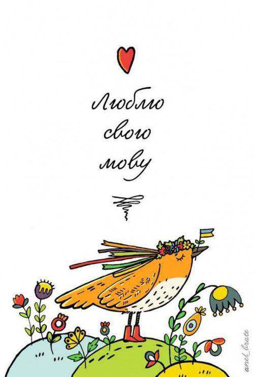 """З днем української мови!! Нехай вона лунає з серця та буде """"смачною-смачною"""" !!"""