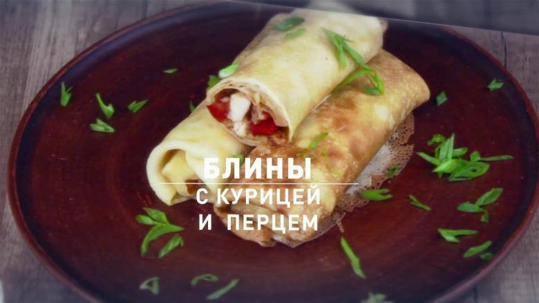 Блины с курицей и болгарским перцем