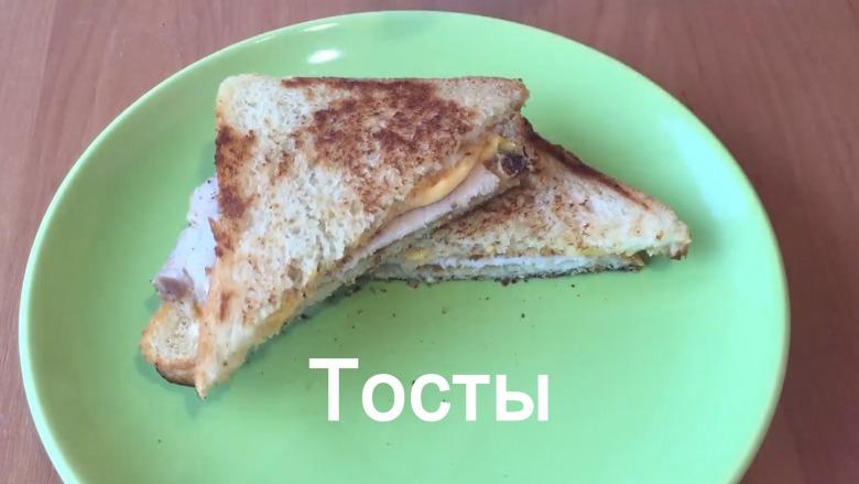 Тосты на завтрак
