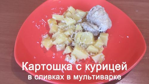 Картошка с курицей в сливках в мультиварке