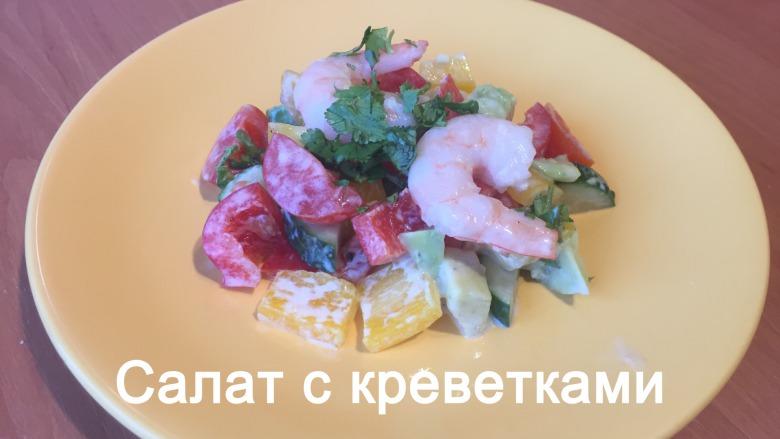 Полезный салат с креветками и авокадо