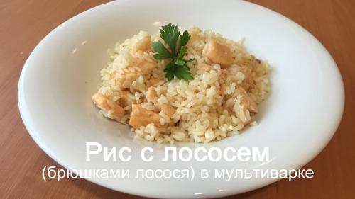 Рис с лососем (брюшки) в мультиварке