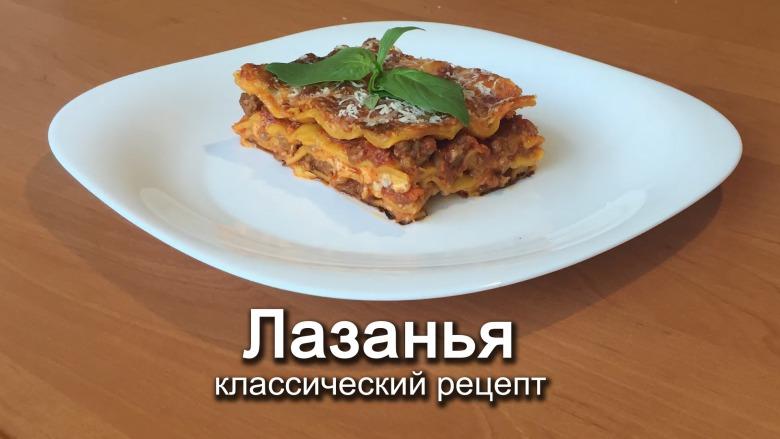Лазанья, классический рецепт