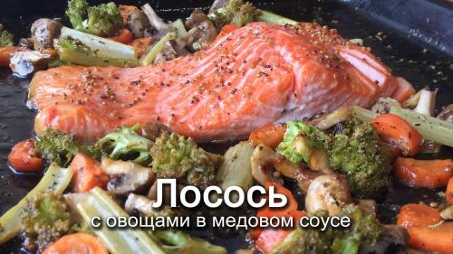 Лосось с овощами в медовом соусе