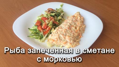 Рыба запеченная в сметане с морковью