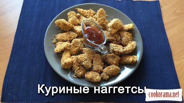 Наггетсыкуриные