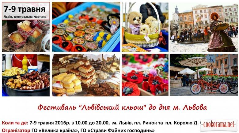 Кулинарный фестиваль «Львовский клеш» 7-9 мая.