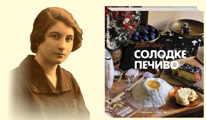 Неперевершена українська кулінарка - Дарія Цвек