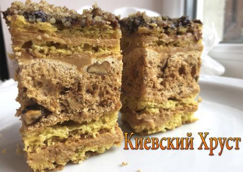 Торт Киевский Хруст