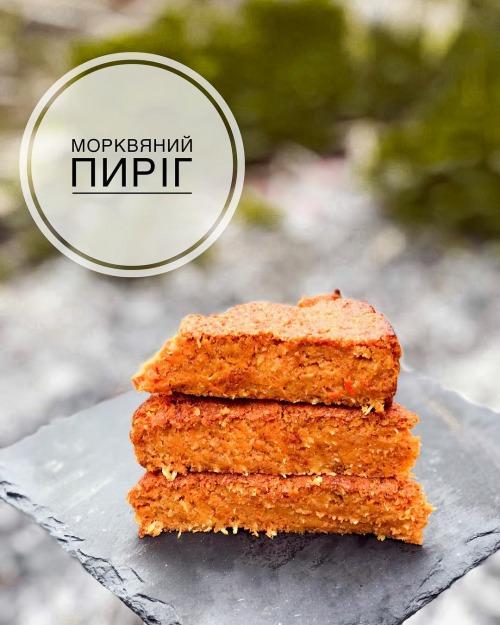 Морквяний пиріг
