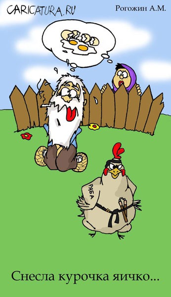 Легенда про курячі стегенця :)